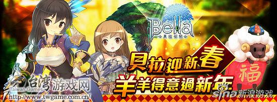 贝拉传说_台湾游戏网